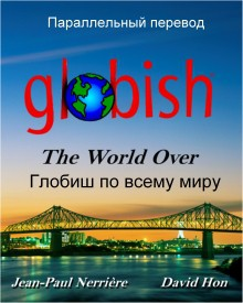 Globish The World Over (eBook) - Russian Version
