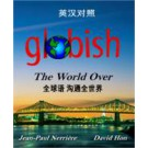 Globish The World Over (eBook) -Chinese Version