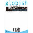 世界のグロービッシュ ─ 1500 単語で通じる驚異の英語術
